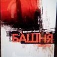 Отдается в дар Книга «Башня» (Д. Сафонов)