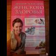 Отдается в дар Книга о женском здоровье
