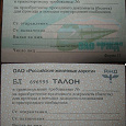 Отдается в дар Талоны ОАО «РЖД»