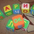 Отдается в дар Кубики-мякиши с буквами