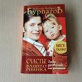 Отдается в дар Книга «Счастье вашего ребёнка» Андрея Курпатова