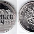 Отдается в дар Монета Сочи 25 рублей