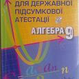 Отдается в дар Збірник завдань для ДПА (Алгебра, 9 клас)