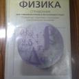 Отдается в дар Справочник по физике