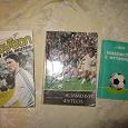 Отдается в дар книги о футболе