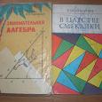 Отдается в дар Книги для любителей занимательных математических задач