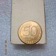 Отдается в дар Монета 50 рублей