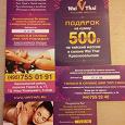 Отдается в дар Купоны на 1000, 500 рублей на Тайский массаж