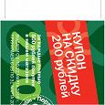 Отдается в дар Купон на скидку 200 рублей в магазин «Перекресток»