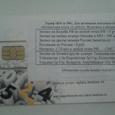 Отдается в дар Билайн, тариф «Всё за 300» sim карта.