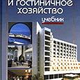 Отдается в дар Учебник про туризм