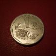 Отдается в дар Монета Китая