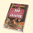 Отдается в дар Книга. Кулинария! «500 праздничных салатов»