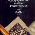 Отдается в дар Орфографический словарь русского языка: Более 25000 слов.