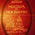 Отдается в дар книга «Москва и москвичи»