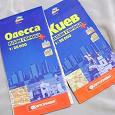 Отдается в дар План города: Одесса и Киев