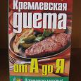 Отдается в дар Кремлевская диета: от А до Я