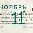 Отдается в дар Проездной билет 1992 год