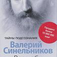 Отдается в дар В.Синельников «Возлюби болезнь свою»