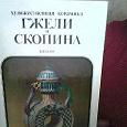 Отдается в дар книга-каталог «Художественная керамика Гжели и Скопина»