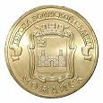 Отдается в дар Монета ГВС Можайск