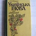 Отдается в дар Украинский язык для абитуриентов