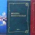 Отдается в дар Сборники стихов «Москва поэтическая»