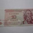 Отдается в дар Приднестровье. 10 купоно-рублей