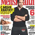 Отдается в дар Мужской журнал Men's Health 2002-200… года