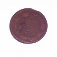 Отдается в дар «Царская» монета 1824 года + еще 3 шт.)