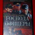 Отдается в дар DVD «Господа офицеры» (сериал)