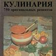 Отдается в дар Грибная кулинария. 750 оригинальных рецептов