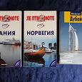 Отдается в дар Путеводители: Дания, Норвегия, Дубай