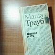 Отдается в дар Книга Маша Трауб «Плохая мать»