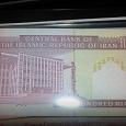 Отдается в дар Банкнота Ирана