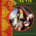 Отдается в дар Книги. Р. Тагор: классики мировой литературы тоже писали прекрасные любовные романы…