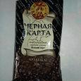 Отдается в дар Кофе в зернах