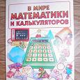 Отдается в дар Книга «В мире математики и калькуляторов»