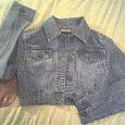 Отдается в дар Джинсовая короткая курточка