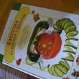 Отдается в дар Книга «Фантазии из овощей и фруктов»