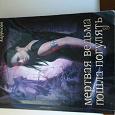 Отдается в дар Книга «Мертвая ведьма пошла погулять»