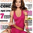 Отдается в дар Cosmopolitan май
