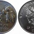 Отдается в дар Монета 25 рублей Сочи талисманы игр