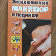 Отдается в дар Книга мастера маникюра