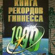 Отдается в дар Книга рекордов Гиннеса 1999