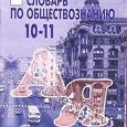 Отдается в дар «Школьный словарь по обществознанию 10-11 класс»