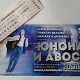 Отдается в дар Срочно!!!2 билета «Юнона и Авось» на льду