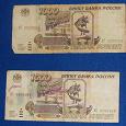 Отдается в дар 1000 Рублей — 1995 год.