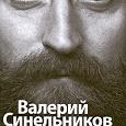 Отдается в дар Книга В.Синельникова «Путь к богатству. Как стать богатым и счастливым»