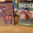 Отдается в дар Два диска Застава и Бункер + Театр Обреченных (2 в 1),DVD